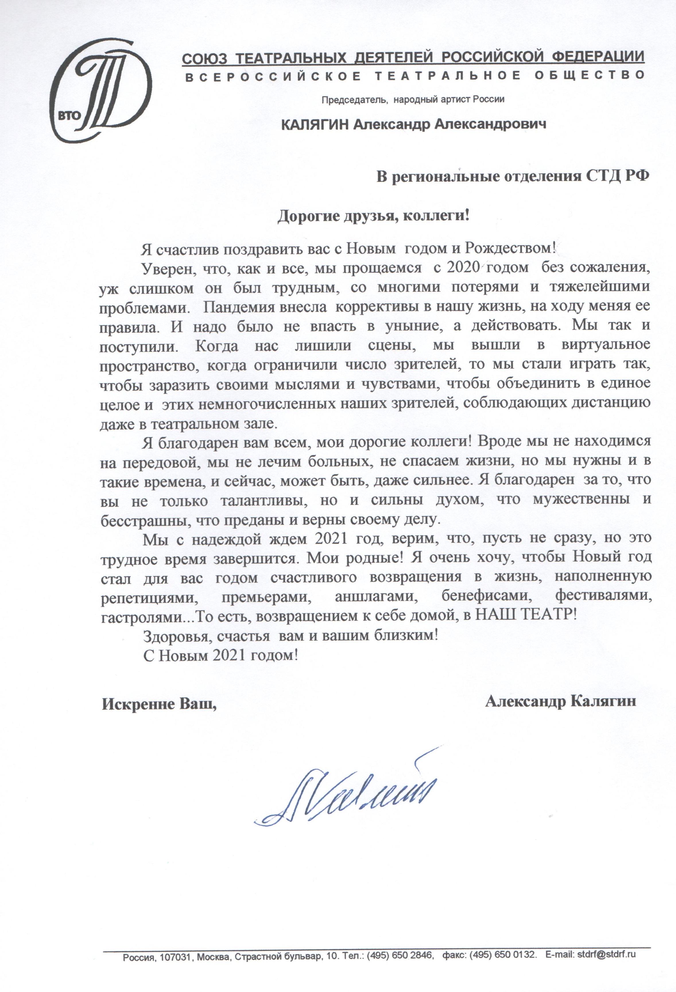 СТД РФ.С новый 2021 годом! Поздравление А.А.Калягина