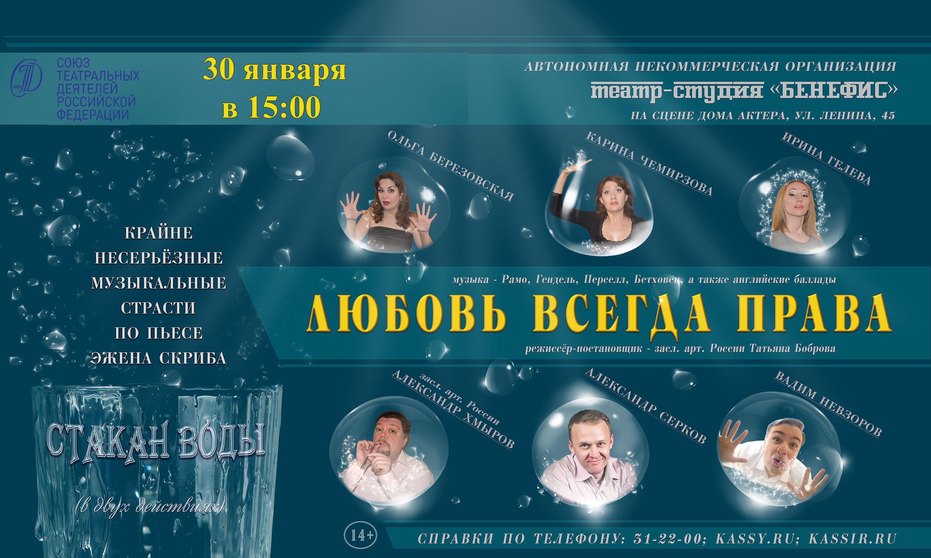 афиша стакан воды 30 января